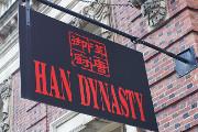 Han Dynasty to Host Wu Tang Beer Dinner, November 20
